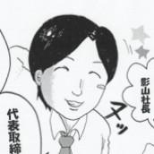 kageyama_01[1].jpg